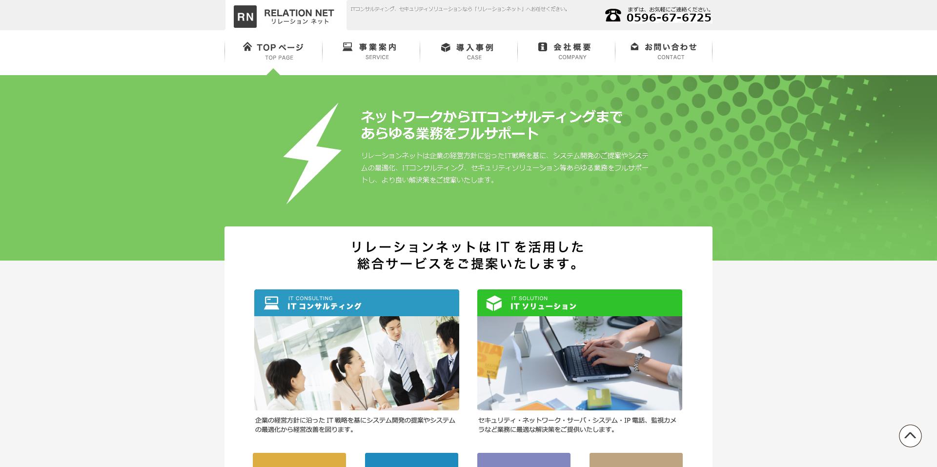relation-net_top