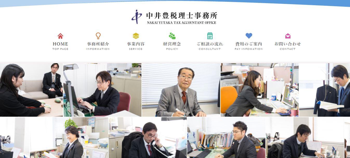 中井豊税理事務所